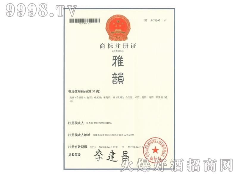 雅韵皖酒业商标注册证雅韵