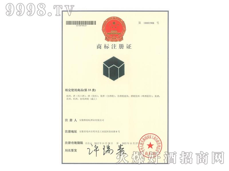雅韵皖酒业商标注册证图片