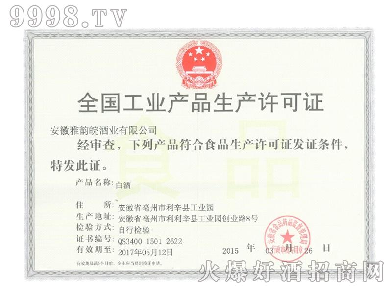 雅韵皖酒业生产许可证