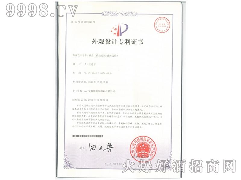雅韵皖酒业外观设计专利证书盛世优雅酒盒