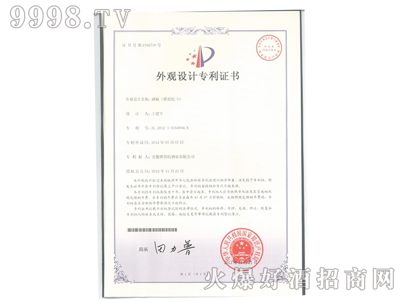 雅韵皖酒业外观设计专利证书雅韵皖3