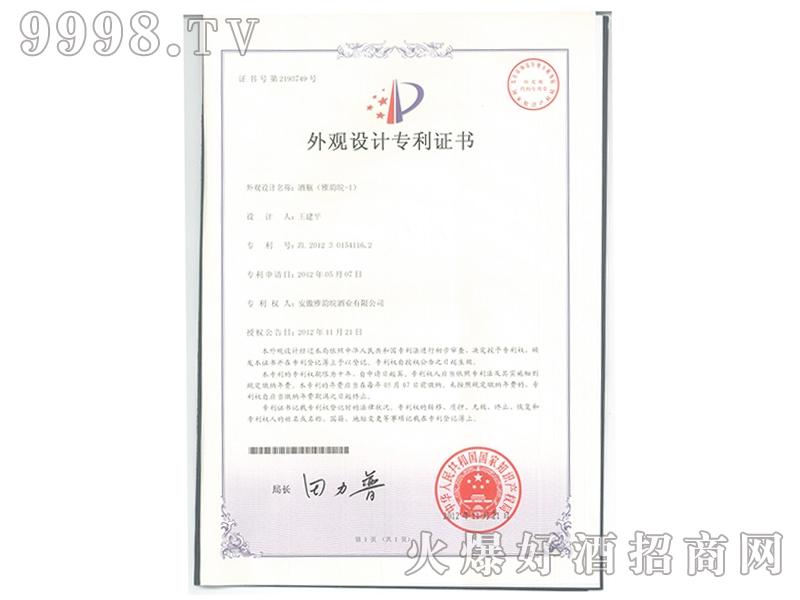 雅韵皖酒业外观设计专利证书雅韵皖