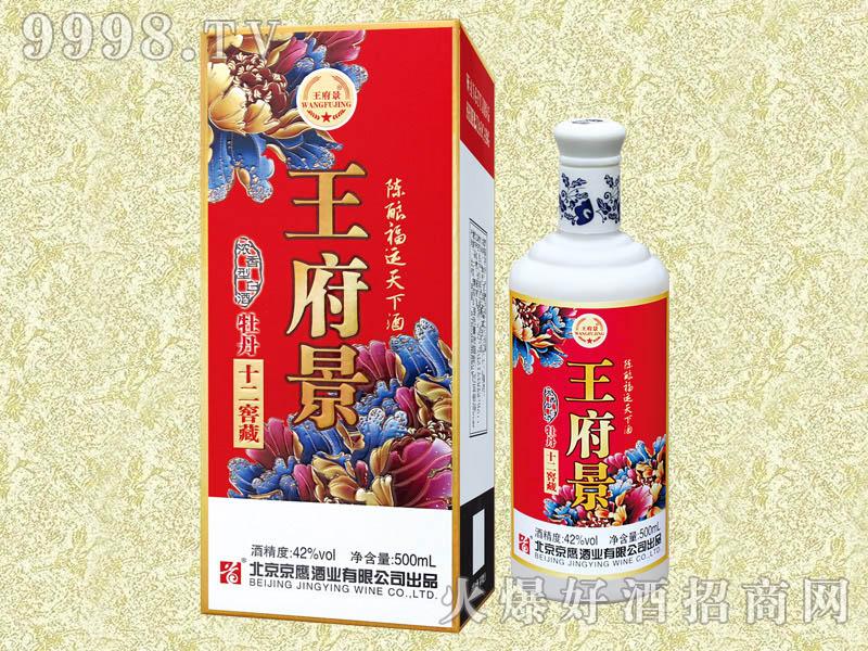 王府景酒牡丹窖藏12