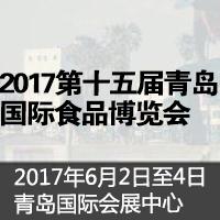 2017第十五届青岛国际食品博览会