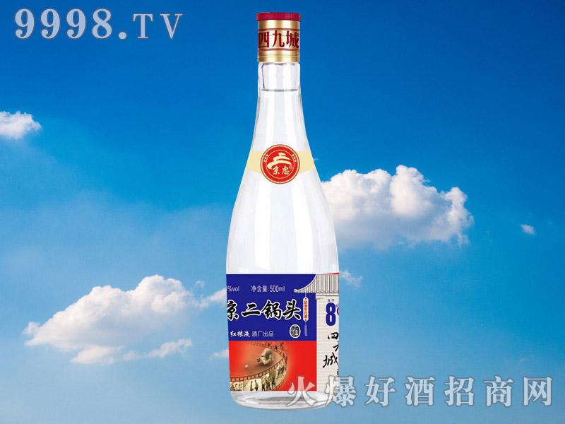 四九城北京二锅头酒80