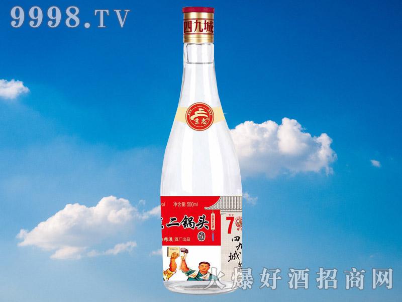 四九城北京二锅头酒70