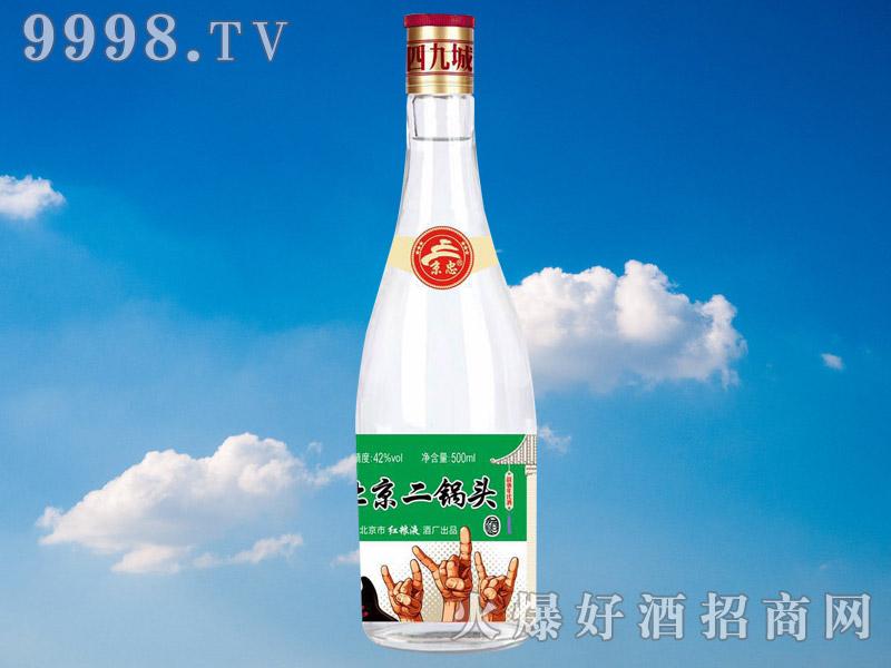 四九城北京二锅头酒90