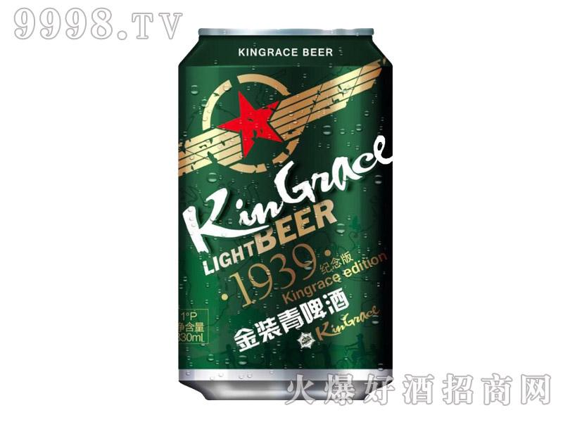 金装青啤酒330ml纪念版