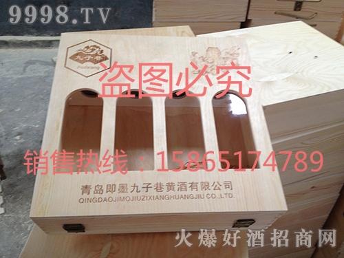 海源工艺・黄酒酒盒