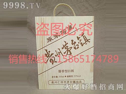 海源工艺・茅台镇酒盒