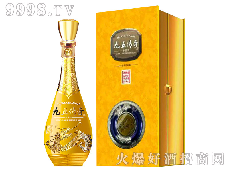 九五传奇多酶体酒9A黄礼盒装