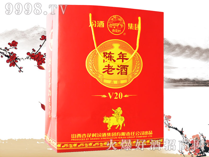 杏花村白酒汾酒集团陈年老酒V20(手提袋)