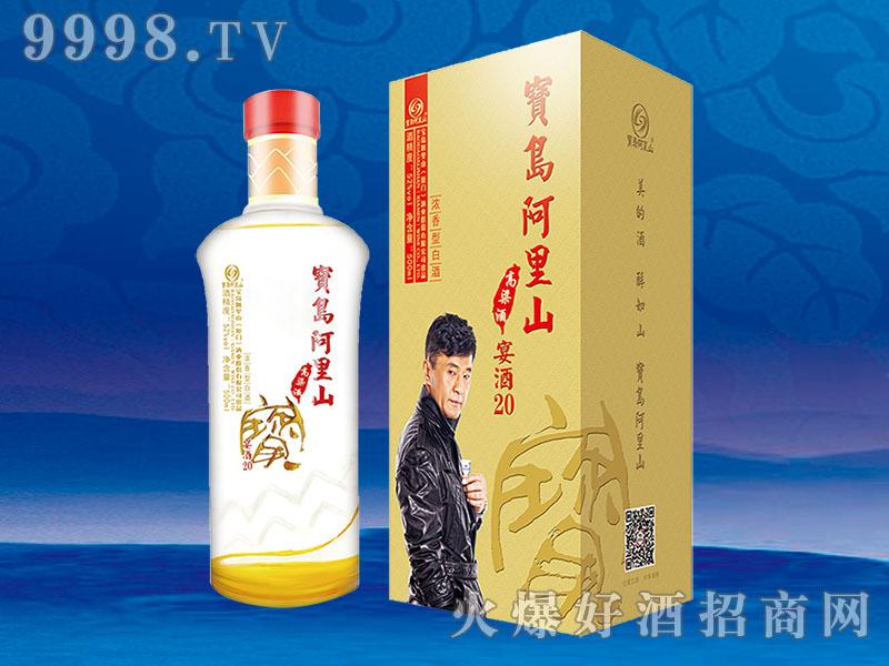 52°宝岛阿里山(宴酒20)-白酒招商信息