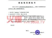 x宝岛阿里山商标使用授权书