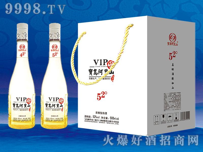 52°宝岛阿里山(VIP尊贵品鉴)-白酒招商信息