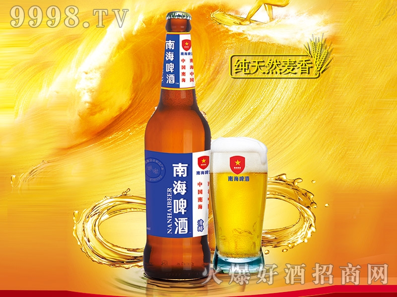 500ml南海啤酒棕瓶