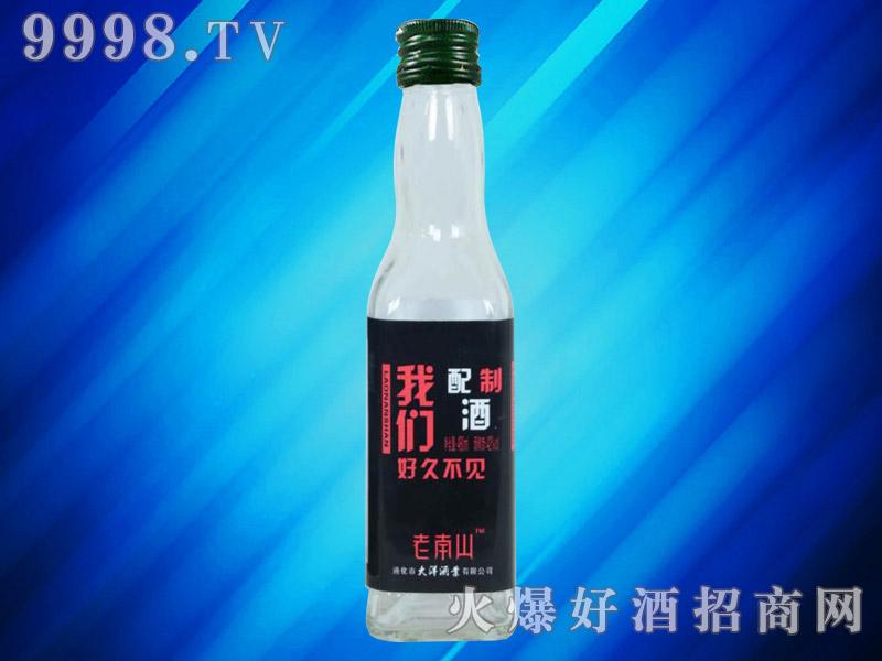 老南山配制酒(好久不见)