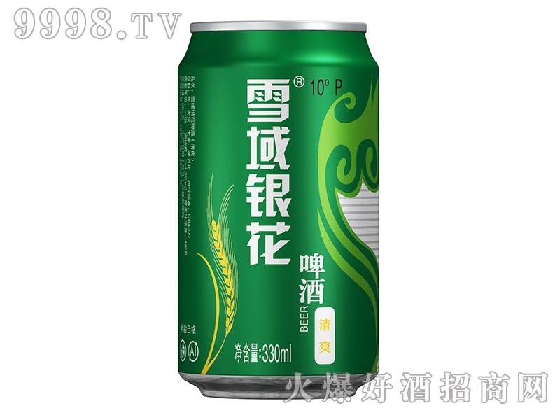 10度雪域银花啤酒清爽330ml