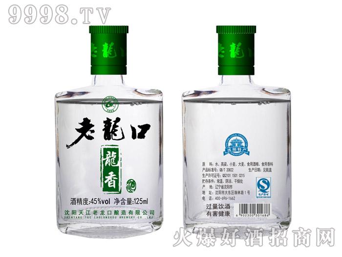老龙口酒龙香125ml