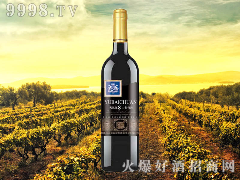 裕佰川天然红8度山葡萄酒