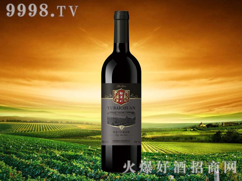 裕佰川特选干红葡萄酒