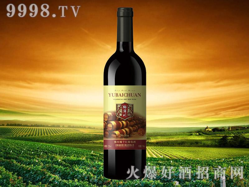 裕佰川橡木桶干红葡萄酒-750ml12°