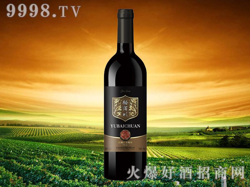 裕佰川迟摘山葡萄酒