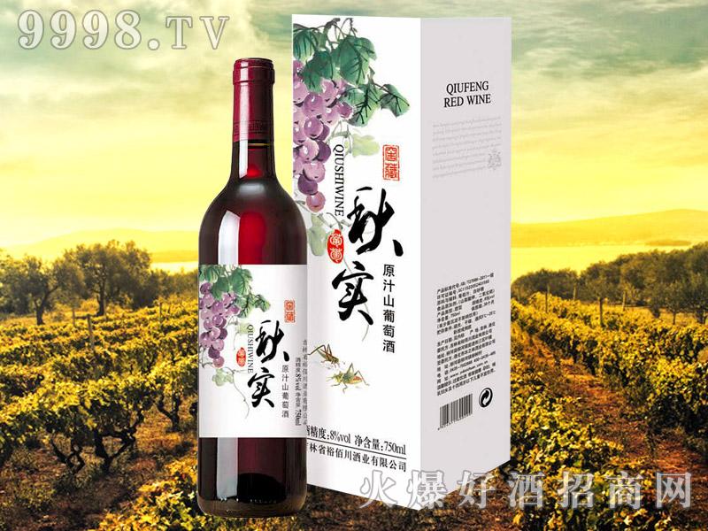 秋实原汁山葡萄酒