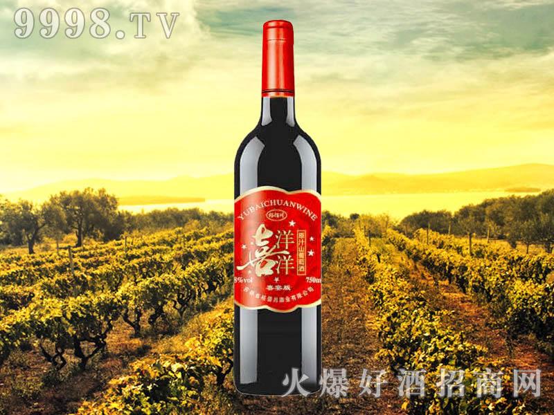喜洋洋原汁山葡萄酒