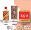 王公记酒-白酒招商信息
