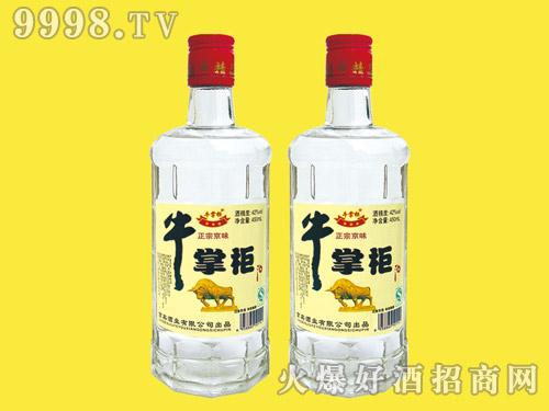 牛掌柜酒(正宗京味)
