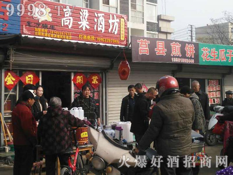 北方粮庄高粱酒坊实体店活动