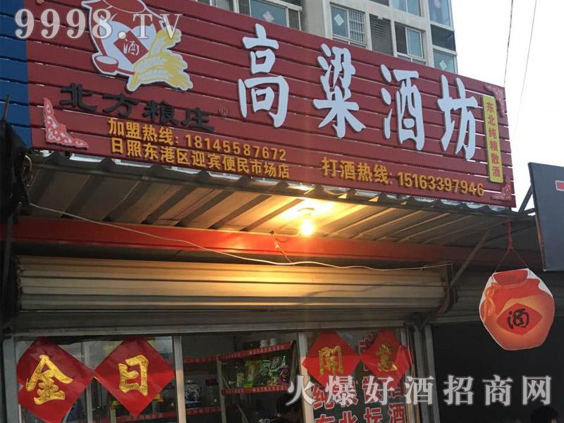 北方粮庄高粱酒坊实体店