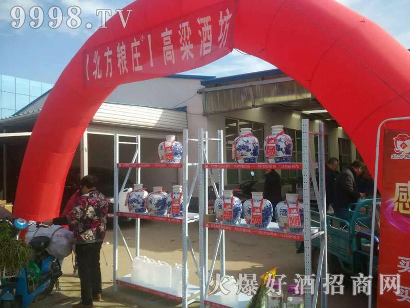 北方粮庄高粱酒坊免费品鉴