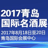 2017青岛国际名酒展