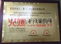 中国白酒行业十大诚信企业