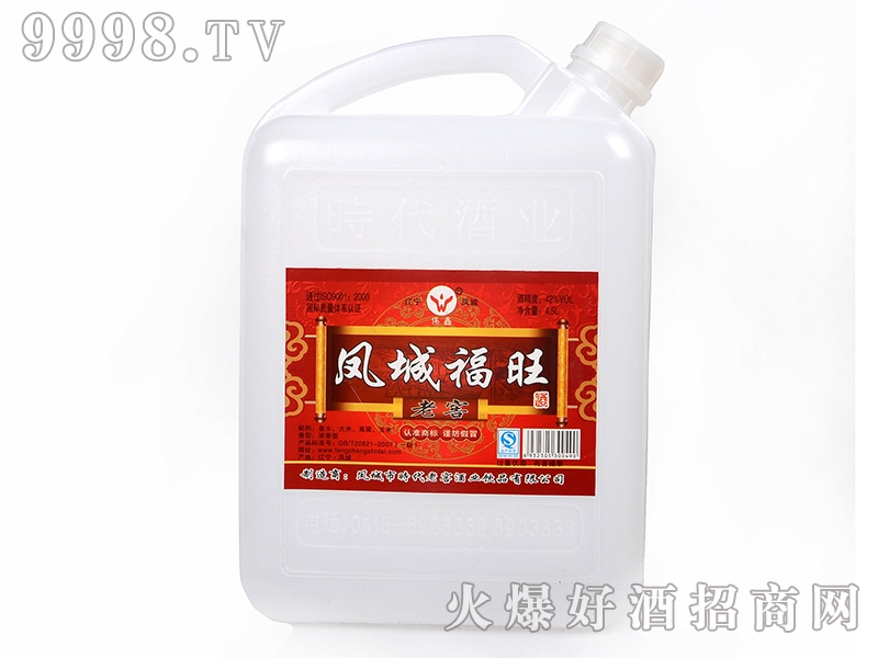 凤城时代老窖酒福旺