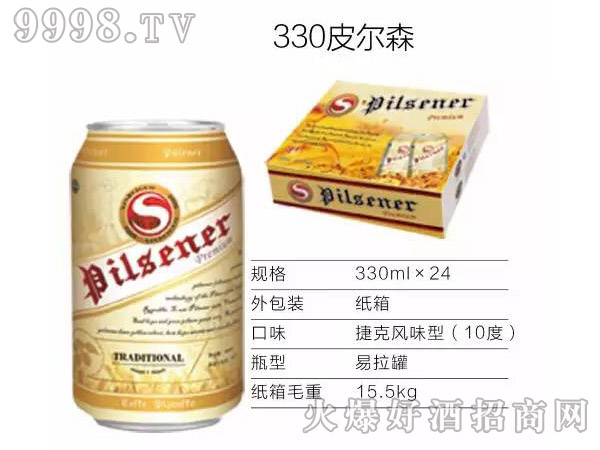 皮尔森啤酒330ml