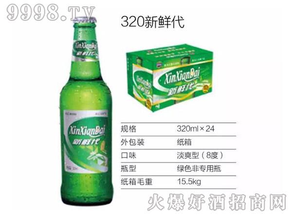 新北国啤酒・新鲜代320ml