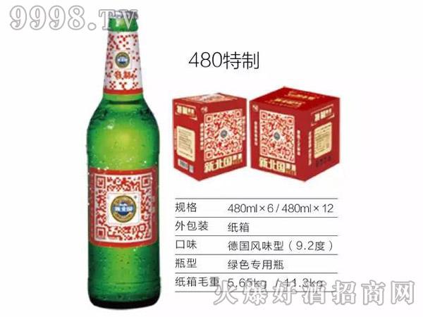 新北国啤酒・特制480ml