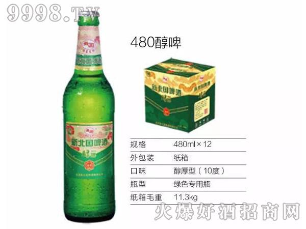 新北国啤酒・醇啤480ml