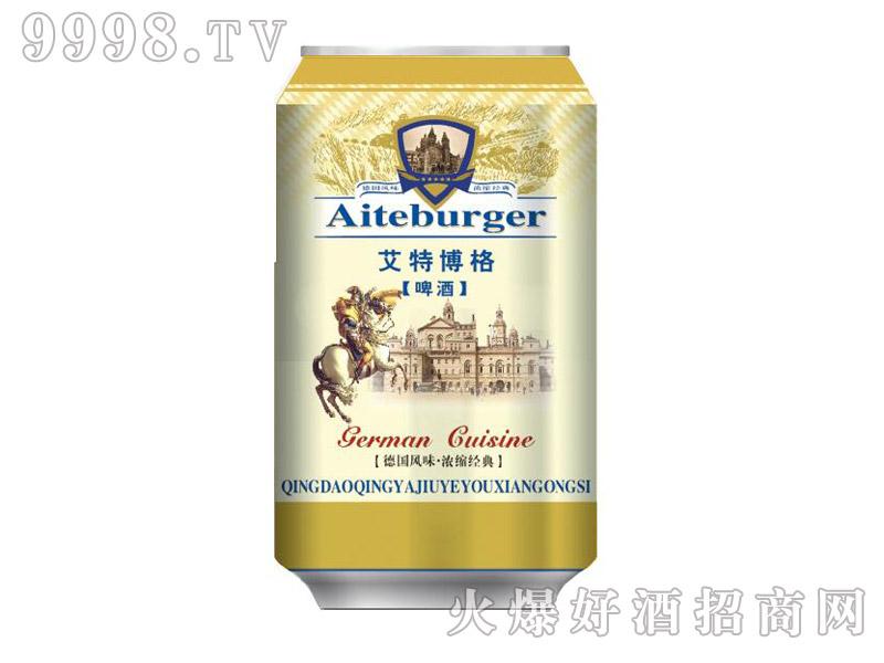 艾特博格啤酒・浓香经典