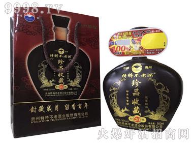 贵州特将不老酒・珍品收藏20