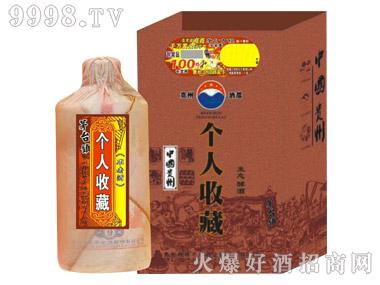 贵州特将不老酒・个人收藏