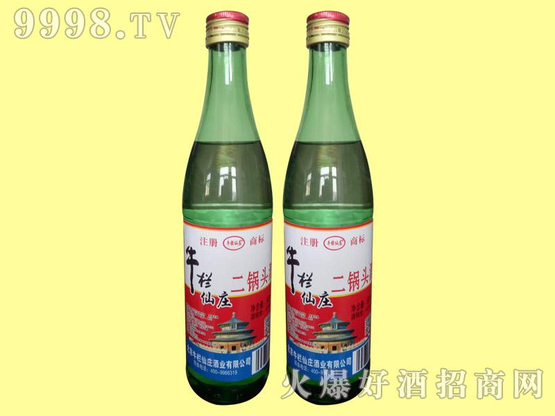 牛栏仙庄二锅头酒
