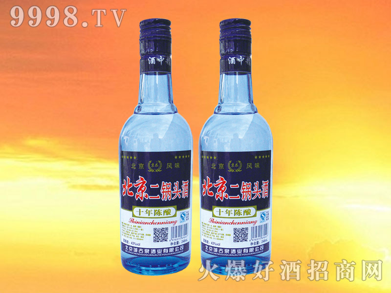 北京二锅头43度-248mlx20