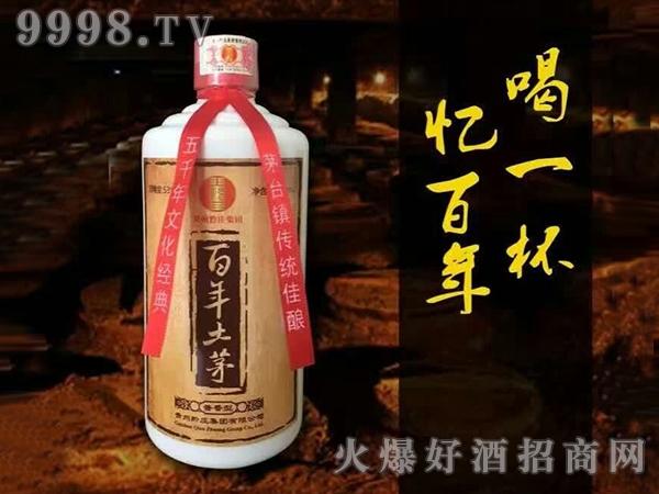 百年土茅酒