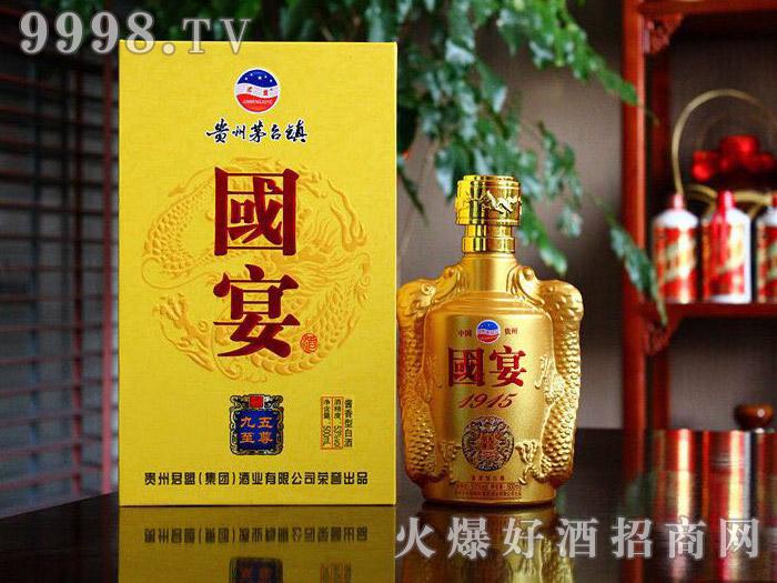 贵州茅台镇国宴酒九五至尊
