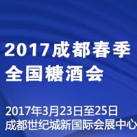 2017成都春季全国糖酒会
