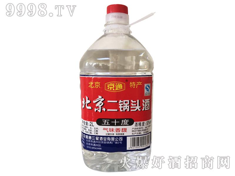 京通北京二锅头酒50°2L